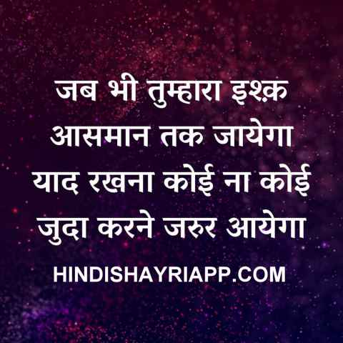 happy shayari in hindi