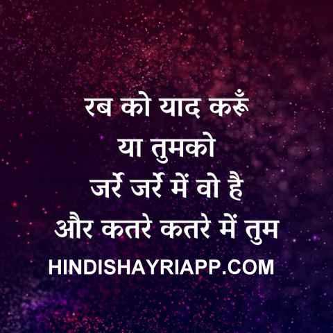 Heart Touching Shayari in Hindi For Girlfriend/Boyfriend