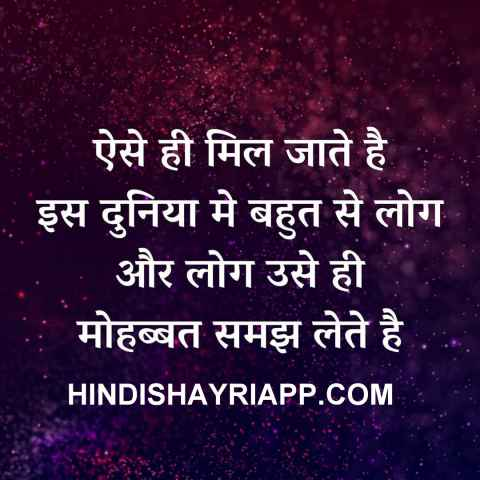 hindi deep shayari on life