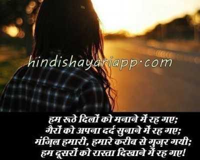 hindi messages mnane me rah gae