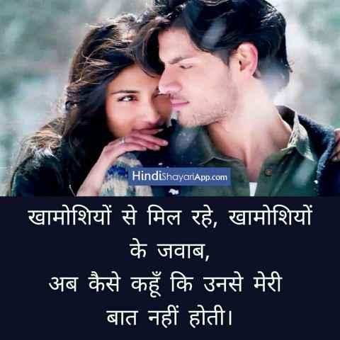 hindi-shayari-app-azeeb-si-pheli