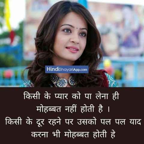 hindi-shayari-app-dil-ka-krar-kho