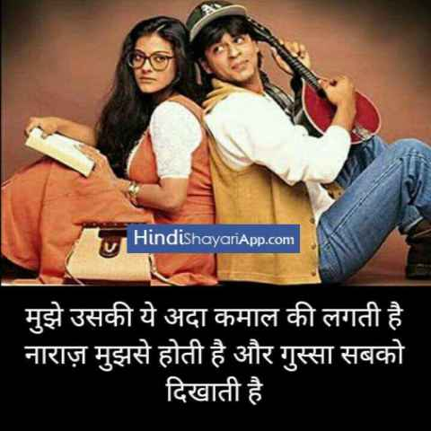 hindi-shayari-app-do-char-nhi