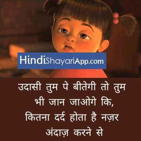 hindi shayari app fir tera charcha huaa