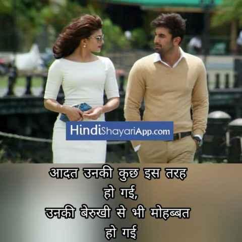 hindi-shayari-app-hoti-agar-mohabbat