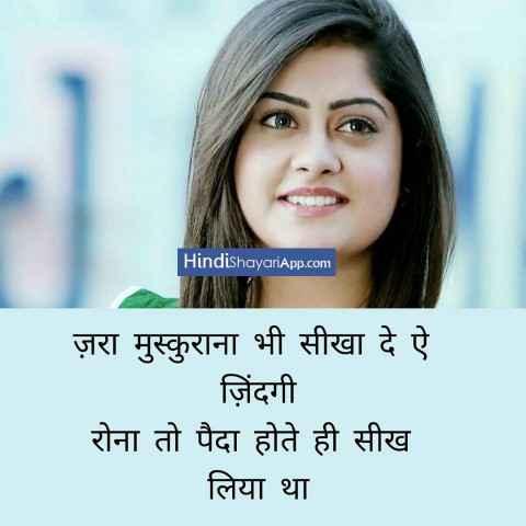 hindi-shayari-app-kacchi-diwar