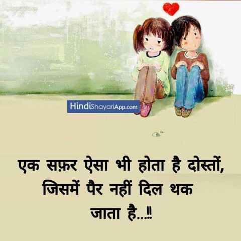 hindi-shayari-app-kahreed-lenge