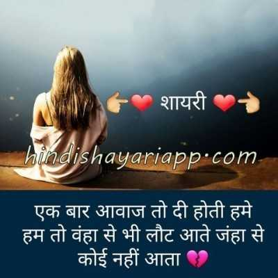 hindi shayari app kuch log