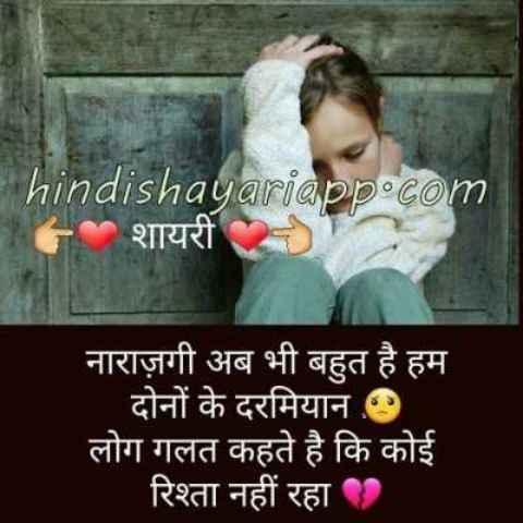 hindi shayari app mil gaye hum