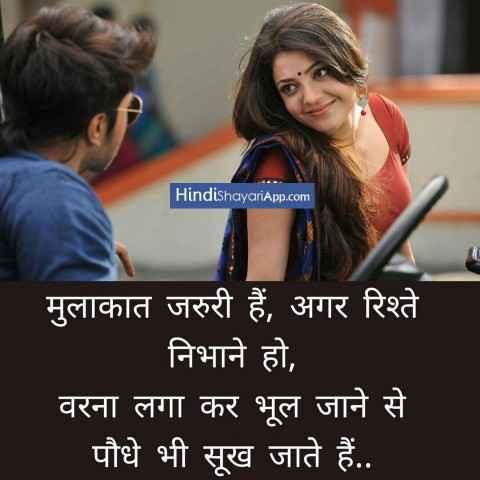 hindi-shayari-app-mohabbat-ka-silsila