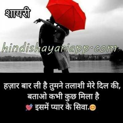 hindi shayari app mujhe thukra diya