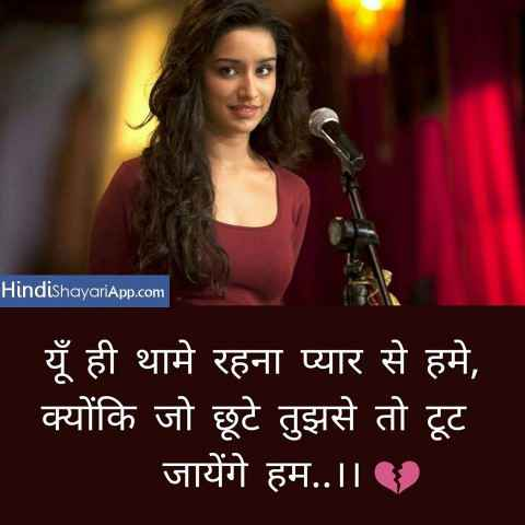 hindi shayari app nafrat karne wale