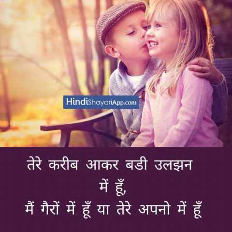 English Shayari Love Sad Shayari in English