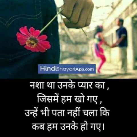 hindi-shayari-app-sab-kuch-hme-khabar-hai