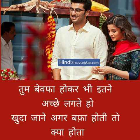 hindi-shayari-app-tha-jha-kahna