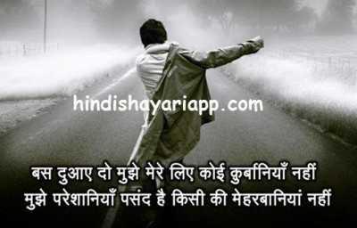 hindi shayari app tu hisab na kar