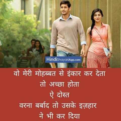 hindi shayari app unke bagair