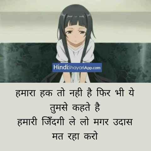 hindi shayari app whi chpke chupke