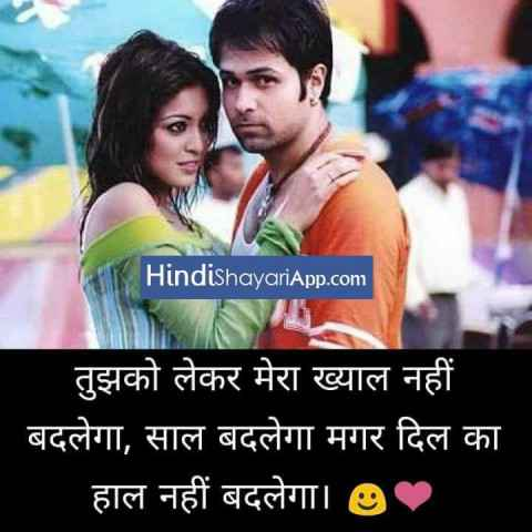 hindi shayari app wo waqt guzar gya