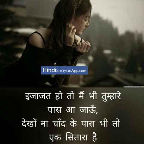 hindi-shayari-app-zra-see-der