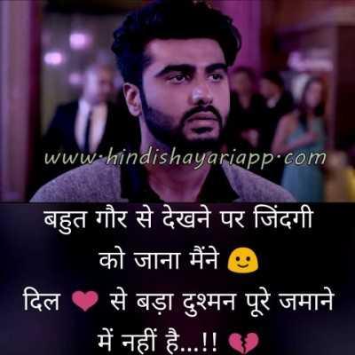 hindi shayari app