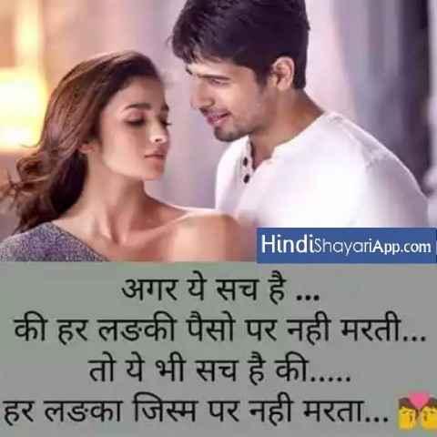 hindi-shero-shayari-shero-shayari-in-hindi-duniya-ke-bheed-me