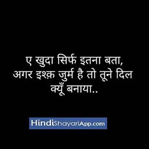 hindi-shero-shayari-shero-shayari-in-hindi-hum-kho-gae