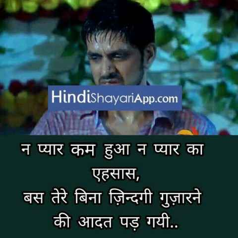 hindi-sms-ameer-to-hum-bhi-the