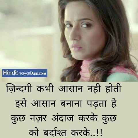 hindi-sms-bdal-gae