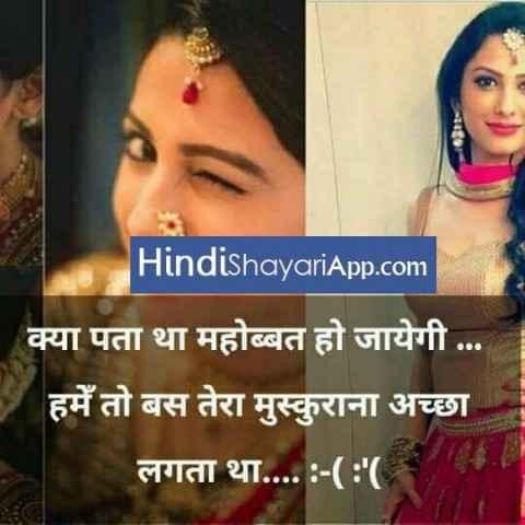 hindi-sms-chand-dino-me