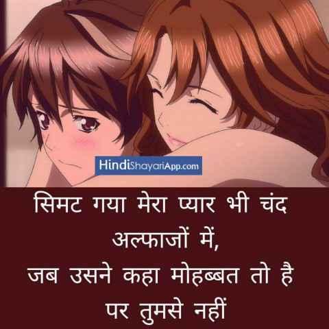 hindi-sms-dil-to-kahta-hai