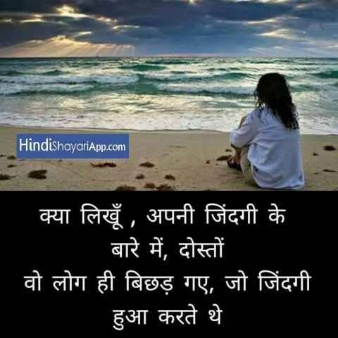 hindi-sms-mere-dil-me