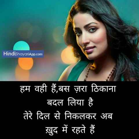 hindi-sms-mujhe-yakin-hai