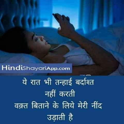 hindi sms naraz ho
