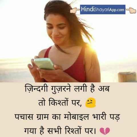 hindi-sms-rakh-chuka-hoon