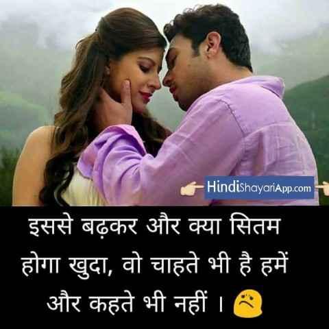 hindi sms uske