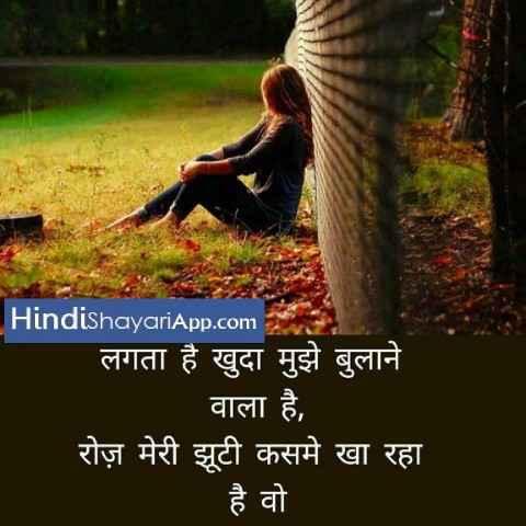 hindi-sms-wo-jiniyas-hai