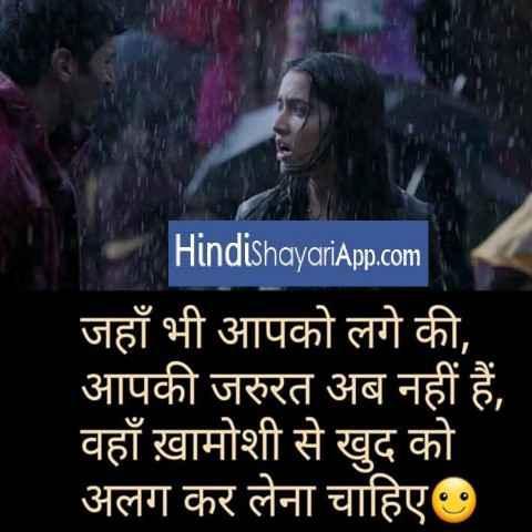 hindi-sms-zazbaat