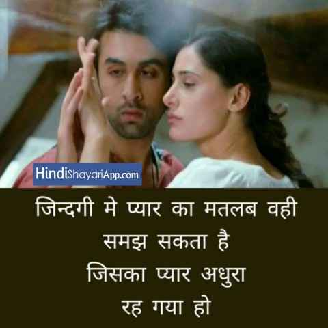 hindi-sms-zindagi-itni-si-hai
