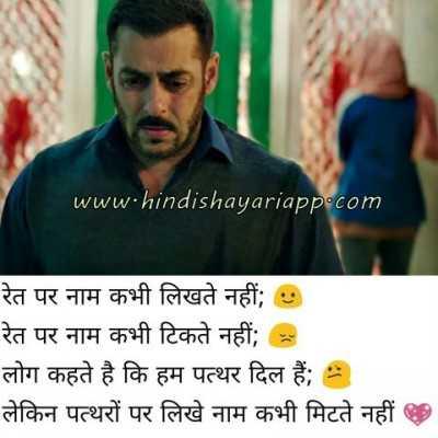 hindi status patthar dil