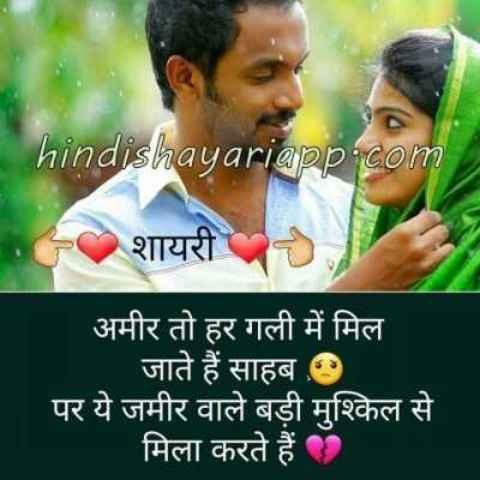 hindishayariapp.com