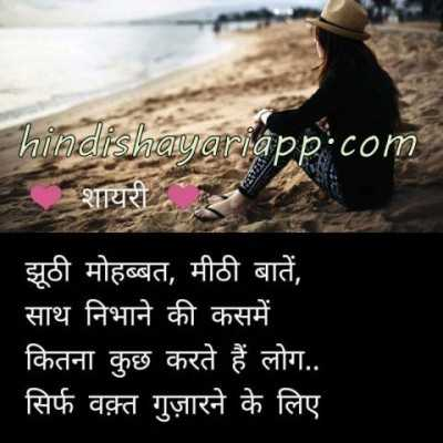 hindishayariapp.in
