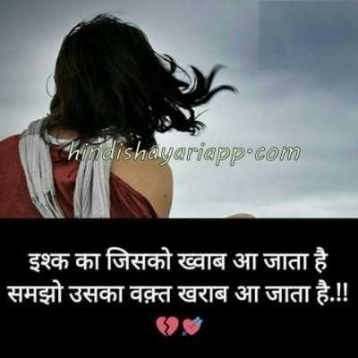 hindishayariapps.in