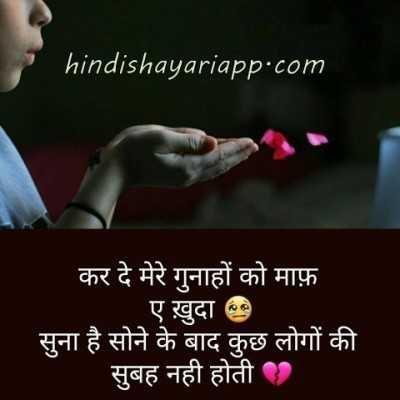 hindishayariapps