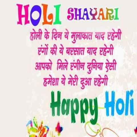 holi-shayari-pyar-se