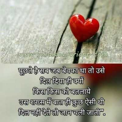 jaan hindi shayari image