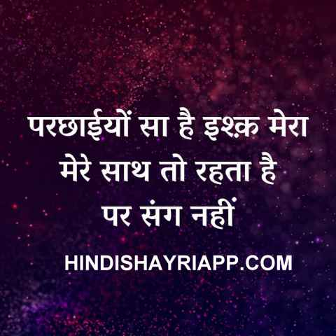 latest shayari in hindi