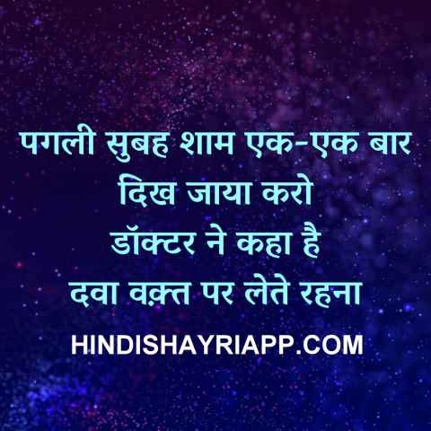 logical shayari in hindi