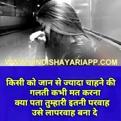 love-shayari-door-jane-se-pahle