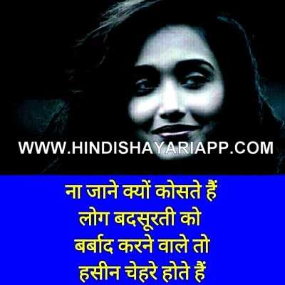 love-shayari-for-hindi